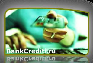 creditnaya-carta-besplatno