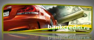 credit-pod-zalog-avto