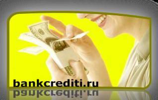 credit-pod-zalog-imushestva