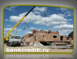 credit-pod-stroitelstvo-doma