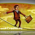 Методы кредитного риска