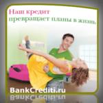 Банк Ренессанс — кредитная карта