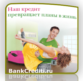 oformit-creditnuyu-kartu-renessans-bank