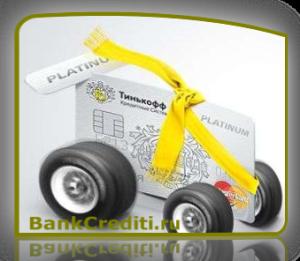 oformit-creditnuyu-kartu-tinkoff-platinum