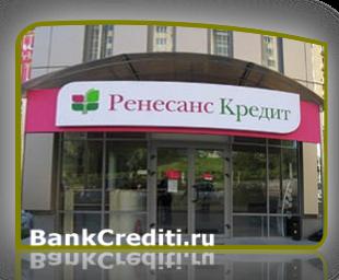 renessans-bank-creditnuya-karta-usloviya