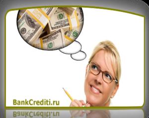 uvelichit-creditniy-limit