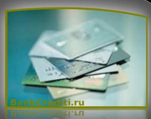 universalnaya-kreditnaya-karta