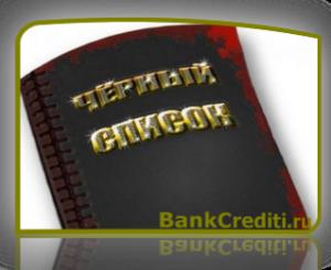 cherniy-spisok-kreditnih-istoriy