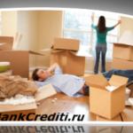 Правила ипотеки
