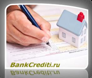 Ипотека в Газпромбанке для физических лиц и работников банка