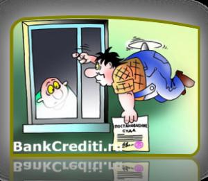 posledstviya-dolga-po-creditnoy-karte
