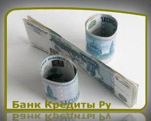 Банки, рефинансирующие кредиты