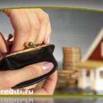 Возврат ипотечного кредита сегодня