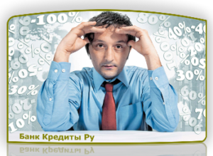 gde-refinansirovat-credit