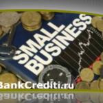 Кредит малому бизнесу с нуля