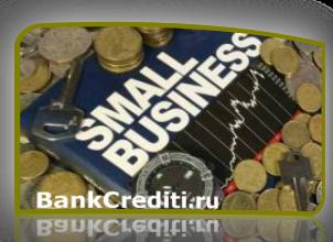 creditovaniye-malogo-businessa-s-nulya