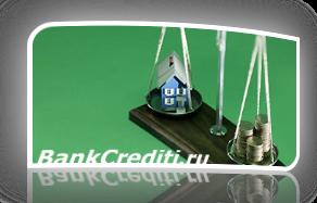 процесс взятия ипотеки