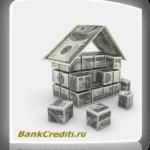 Взятие ипотеки