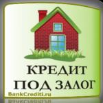 Банк – кредит под залог недвижимости