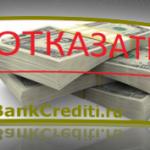 Почему отказывают в кредите