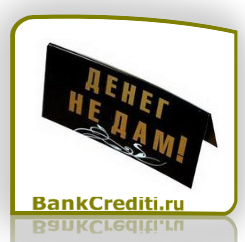 pochemu-banki-otkazivaiut-v-credite