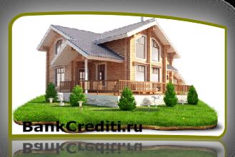 kakie-banki-dayut-kredit-pod-zalog-nedvizhimosti