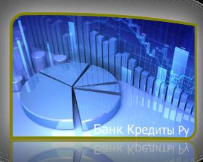 osnovnie-etapy-kreditovaniya