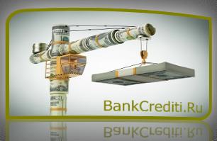 pomosh-v-oformlenii-credita