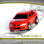 Программа кредитования авто