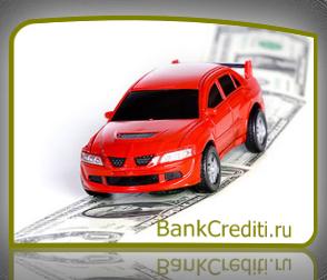 programma-lygiotnogo-creditovaniya-avto