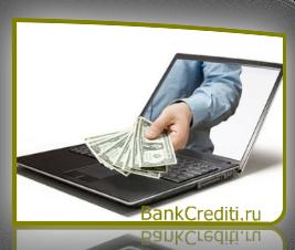 servis-online-creditovaniya