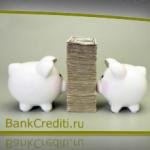Механизм кредитования