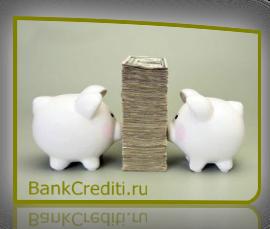 sovremennie-mehanizmi-creditovaniya
