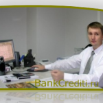 Рассмотрение кредита