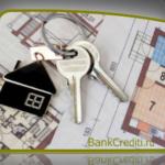 Ипотечный фонд жилищного кредитования