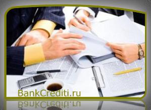 celi-bankovskogo-creditovaniya