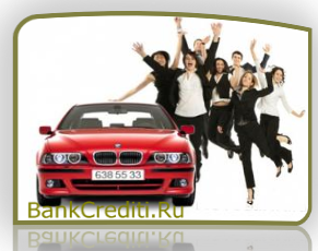 avtocredit-bez-spravki-o-dohodax
