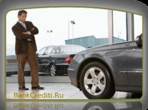 avtocredit-ili-credit