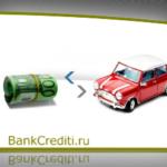Кредитование под залог