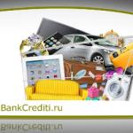 Правила кредитования