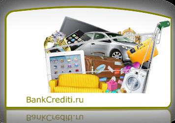pravila-potrebitelskogo-creditovaniya