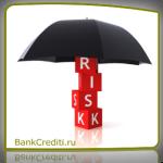 Кредитное страхование