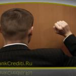 Кредитное взыскание