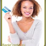 Кредит кредитной картой