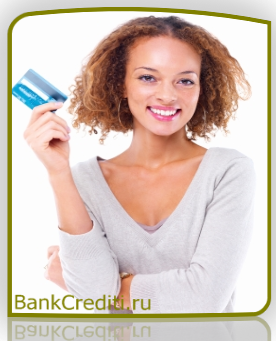online-credit-na-credit-na creditnuyu-kartu