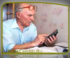 gde-pensioneram-dayut-crediti