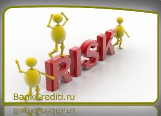 creditniy-risk