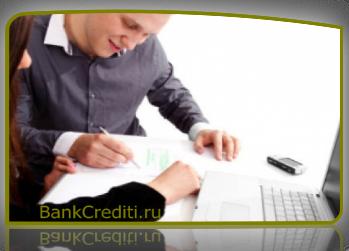 creditnoe-soglashenie-s-bankom