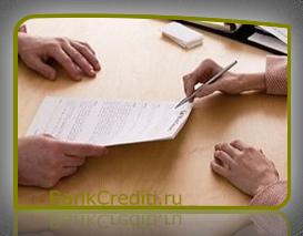 dogovor-soglashenie-po-creditu