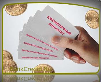 ezhemesyachnyy-platezh-po-kreditu